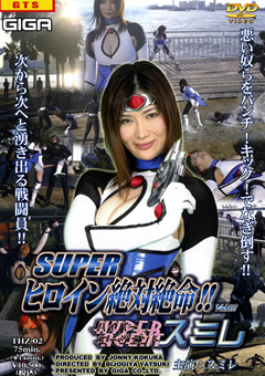 スーパーヒロイン絶対絶命!! Vol.02