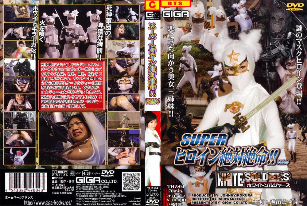 スーパーヒロイン絶対絶命!! Vol.04