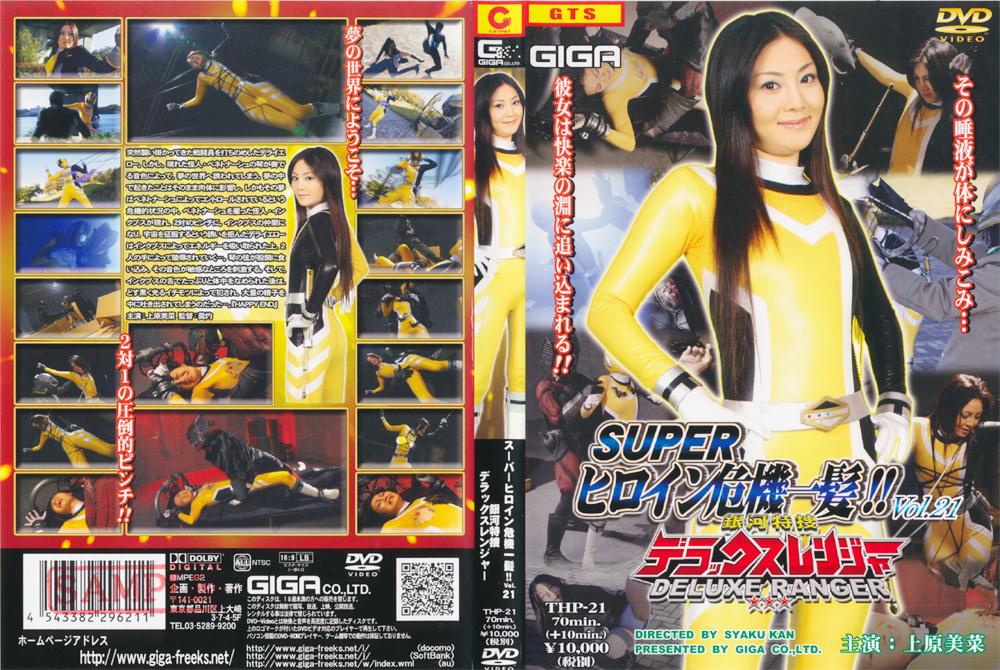 スーパーヒロイン危機一髪!!Vol21