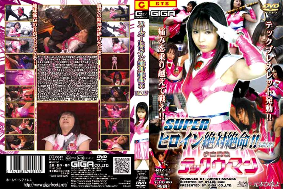 スーパーヒロイン絶対絶命!! Vol.13