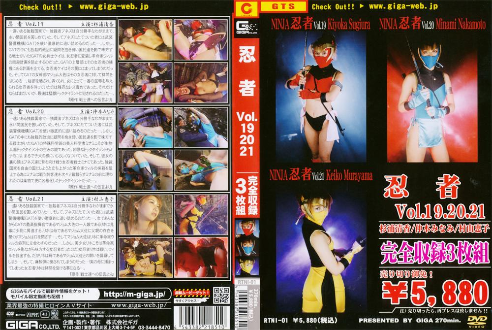 忍者 Vol21