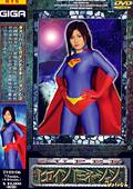 スーパーヒロインドミネーション Vol.06