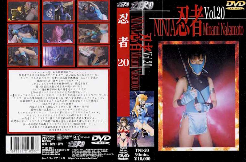 忍者 Vol20