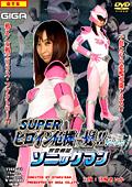 スーパーヒロイン危機一髪!! Vol.23