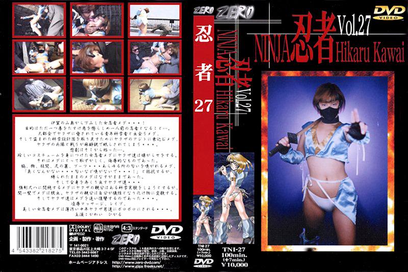 忍者 Vol.27のエロ画像