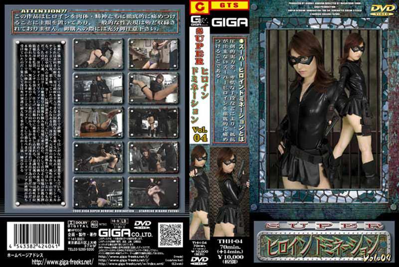 スーパーヒロインドミネーション Vol04