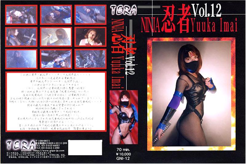 忍者 Vol12
