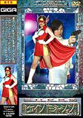 スーパーヒロインドミネーション Vol.08