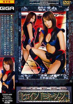 スーパーヒロインドミネーション Vol.09