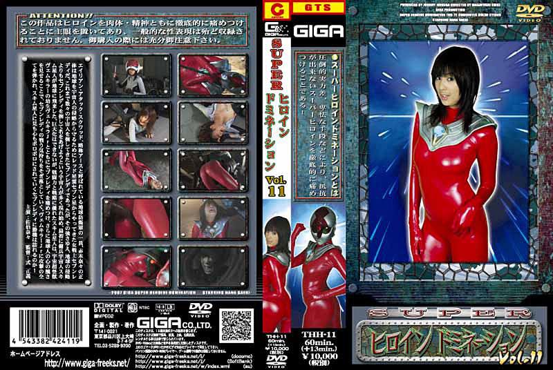 スーパーヒロインドミネーション Vol11