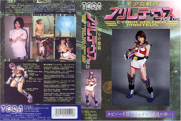 美少女戦隊プリムテウス ACT.03のエロ画像