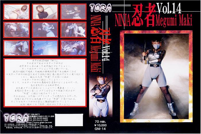忍者 Vol14