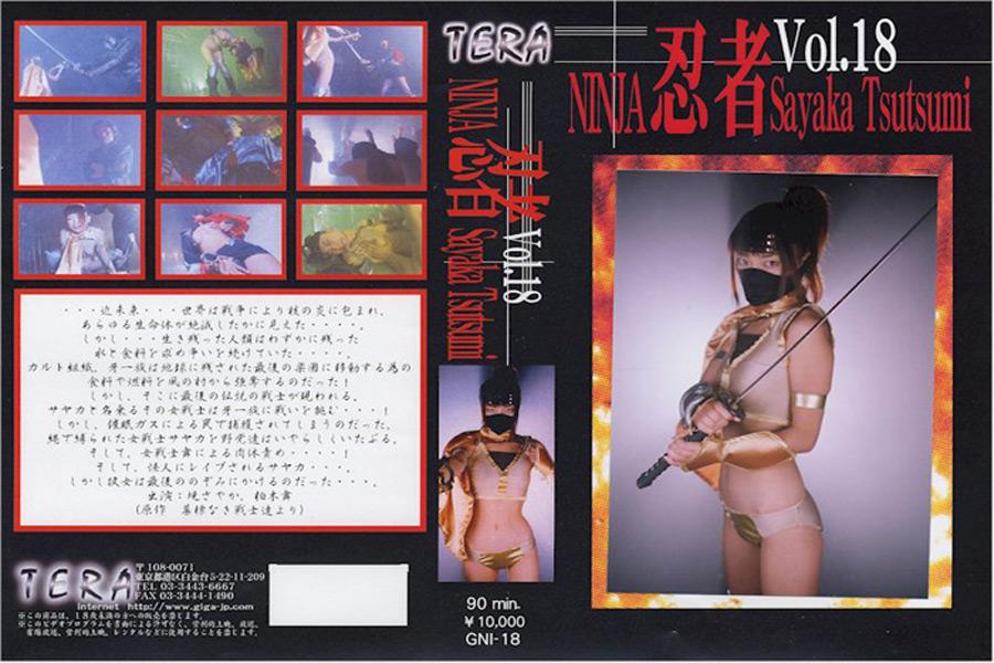 忍者 Vol18