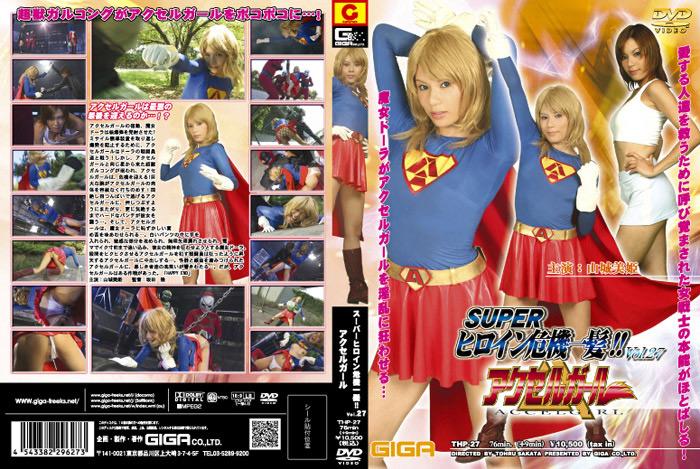 スーパーヒロイン危機一髪!! Vol.27のエロ画像