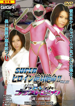 スーパーヒロイン絶対絶命!! Vol.21