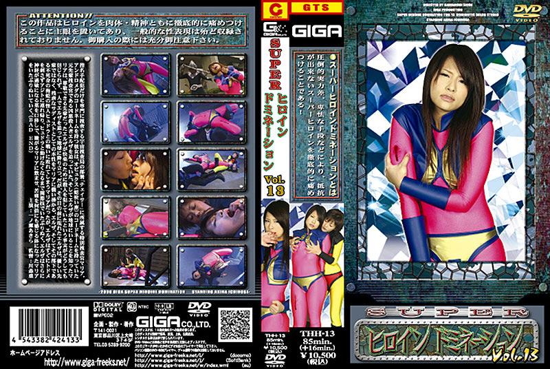 スーパーヒロインドミネーション Vol.13
