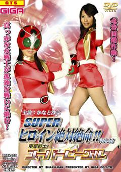 スーパーヒロイン絶対絶命!! Vol.23