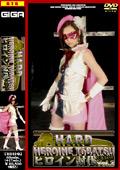HARDヒロイン討伐 Vol.02