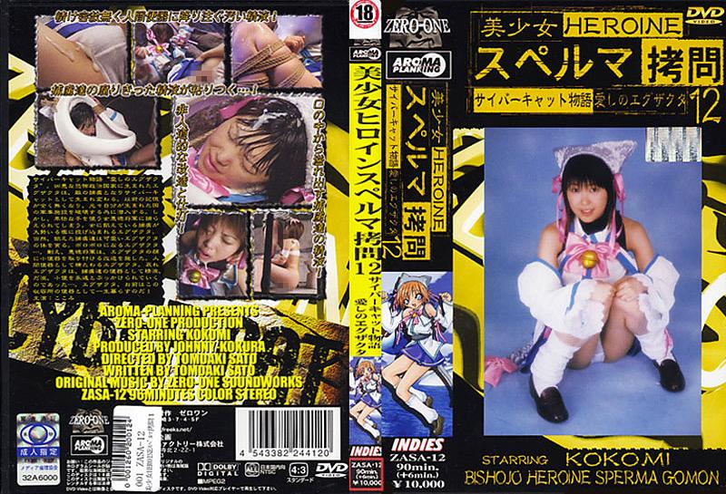 美少女HEROINE スペルマ拷問12 愛しのエグザクタ