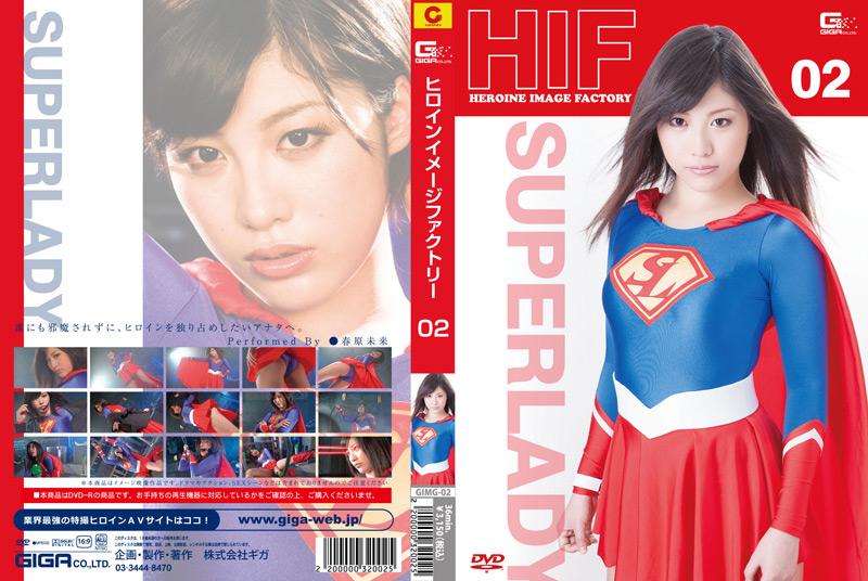 ヒロインイメージファクトリー02 スーパーレディー