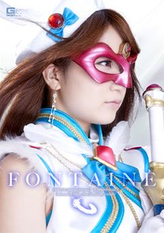 「魔法美少女戦士 フォンテーヌ」のパッケージ画像
