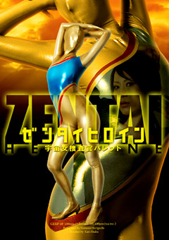 「ZENTAIヒロイン 宇宙女捜査官バレット」のパッケージ画像