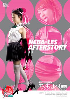 「美少女怪盗ヒロインクーラ ネバネバレズ拷問 アフターストーリー」のパッケージ画像