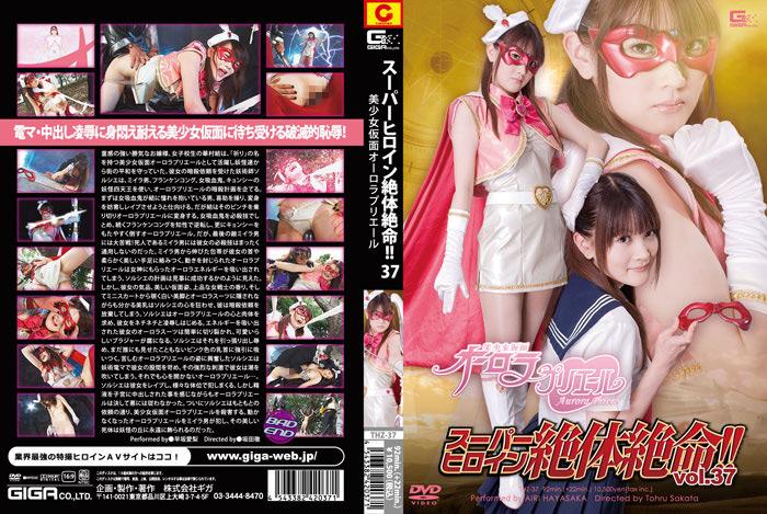 スーパーヒロイン絶対絶命!! Vol.37