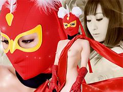 川上ゆうクンニ動画|ヒロインクンニ地獄 セクシー仮面編