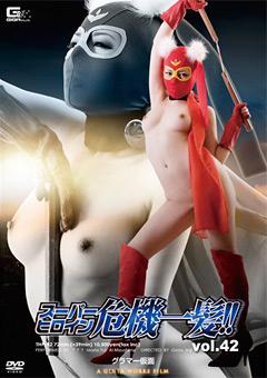 スーパーヒロイン危機一髪!! Vol.42 グラマー仮面