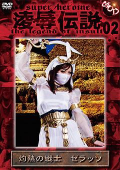 「凌辱伝説 02 灼熱の戦士 ゼラッソ 浅乃ハルミ」のパッケージ画像