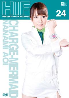 「ヒロインイメージファクトリー 24 チャージマーメイド 葵七海 水澤まお」のパッケージ画像