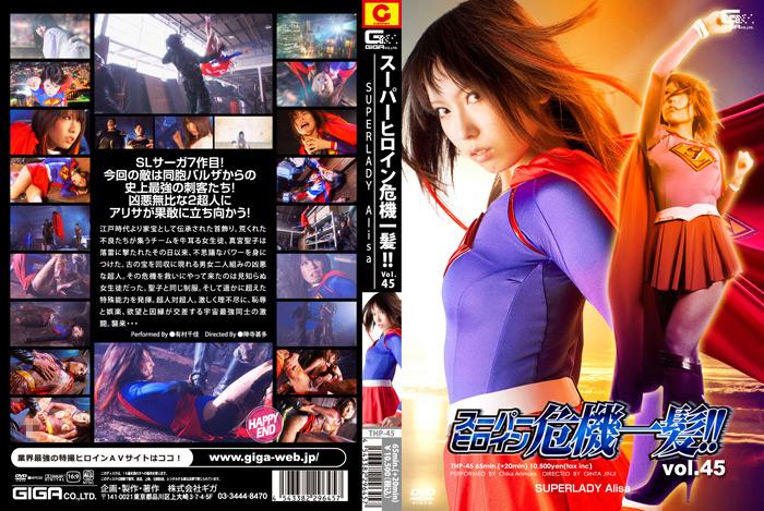 スーパーヒロイン危機一髪!! Vol45