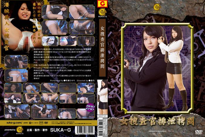 女捜査官排泄拷問