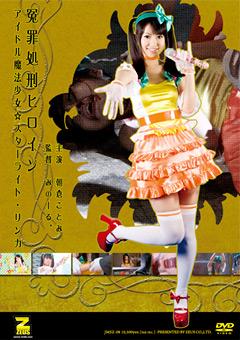 「冤罪処刑ヒロイン アイドル魔法少女☆スターライト・リンカ 朝倉ことみ」のパッケージ画像