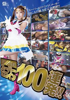 「GIGA総集編 スーパーヒロイン100連発!!」のパッケージ画像