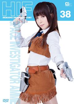 「ヒロインイメージファクトリー 宇宙特捜アミー 桜瀬奈」のパッケージ画像