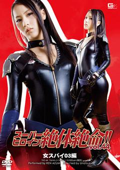 スーパーヒロイン絶体絶命!! Vol.44 女スパイ03編