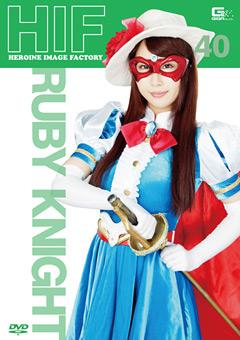 ヒロインイメージファクトリー 仮面の騎士ルビーナイト 美咲結衣