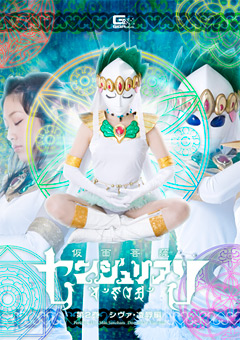 【春原未来動画】仮面菩薩センジュリアン-第2巻-コスプレ