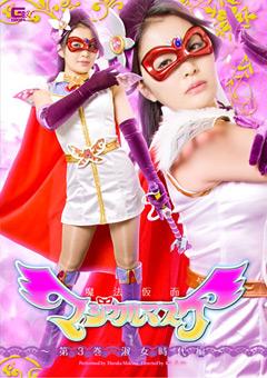【牧野遥】魔法仮面マジカルマスク-第3巻-淑女時代編-コスプレ