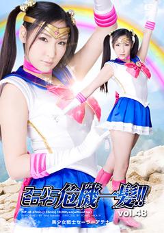 スーパーヒロイン危機一髪!! Vol.48 美少女戦士セーラーアテナ