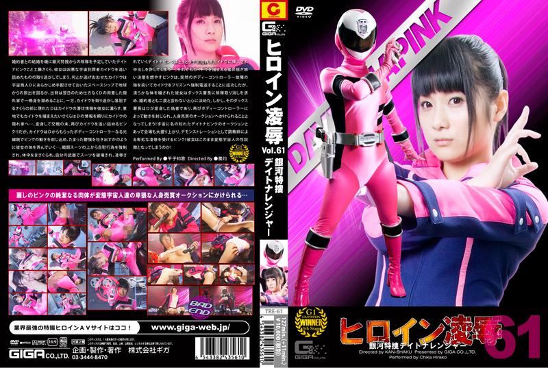 ヒロイン凌辱 Vol.61 銀河特捜デイトナレンジャー