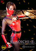 KUNOICHI -忍- 参 KIRIKAZE