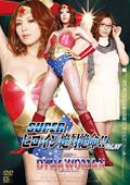 スーパーヒロイン絶対絶命!! Vol.27