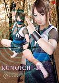 KUNOICHI -忍- 六 音使い響