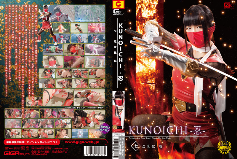 KUNOICHI -忍- 七 忍変化 焔