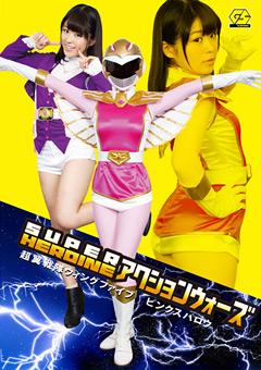 SUPER HEROINE アクションウォーズ 超翼戦隊ウィングファイブ ピンクスパロウ