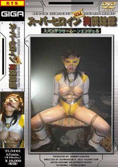 【平嶋恵里動画】スーパーヒロインSM拷問地獄-コスプレ