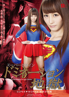 【樹花凜動画】スーパーヒロインドミネーション地獄-SUPER▼WOMAN-コスプレ